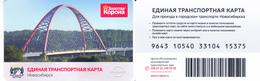 Transport  Card  Russia. Novosibirsk  Metro/train/trolleybus/bus Universiada  2019 - Russia
