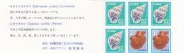 Japon Nº C1725a - 1926-89 Emperador Hirohito (Era Showa)