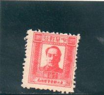 CHINE DU NORD EST 1947 SANS GOMME - Chine Du Nord-Est 1946-48