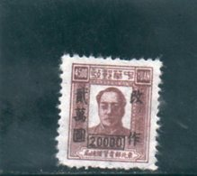 CHINE DU NORD EST 1949 SANS GOMME - Chine Du Nord-Est 1946-48