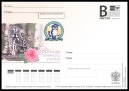 RUSSIA 2015 ENTIER POSTCARD 263/1 Mint CHELYABINSK UNIVERSITY OWL CHOUETTE EULE BIRD VOGEL OISEAU OISEAUX EDUCATION - Eulenvögel