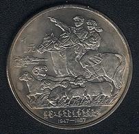 China, 1 Yuan 1987, Mongolian Autonomous Region, KM 158, UNC - China