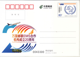 China 2020 JP253 The 20th Anniversary Of The UPU EMS Cooperative Postal Card - UPU (Unione Postale Universale)