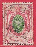 Russie N°23B 30k Rose & Vert 1866-75 O - 1857-1916 Empire