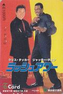 Carte Prépayée JAPON - CINEMA - JACKIE CHAN - RUSH HOUR - MOVIE JAPAN Prepaid T Card - CHINA Rel - KINO Karte - 11935 - Kino