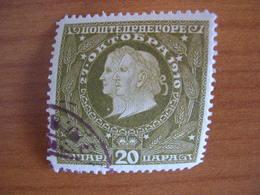 Monténégro Obl N° 93 - Montenegro