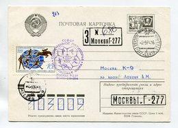 REGISTERED POSTCARD USSR 1974 MODERN PENTHATLON WORLD CHAMPIONSHIP MOSCOW SP.POSTMARK - 1923-1991 USSR