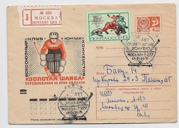 MAIL Post Stationery Cover Used USSR RUSSIA Sport Hockey Young Sportsman Gold Puck - 1923-1991 URSS