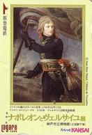Carte JAPON - PEINTURE FRANCE - NAPOLEON Par MANAI / Galerie Versailles - Painting JAPAN Prepaid Lagare Card - 1877 - Malerei