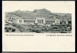 1897/1900 - Ed. Ν. ΒΛΑΧΟΥΤΣΗΣ - LE  MUSEE ARCHEOLOGIQUE -  GREECE - GRECE - Scarce Early PPC - Grecia