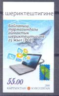 2016. Kyrgyzstan, 25y Of RCC,  Stamp IMPERFORATED, Mint/** - Kyrgyzstan