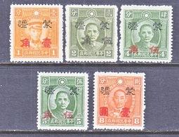 JAPANESE  OCCUP.  CHINA  MENG  CHIANG  2N 123-37   * - 1941-45 Nordchina