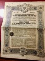 Gt Impérial De Russie Emprunt Russe 5 %  1906  ----- Obligation  De 187,50Roubles - Russie