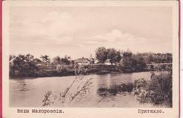 CPA RUSSIE  Виды малороссии -- Притихло Vue De La Petite Russie -- Calme - Russie