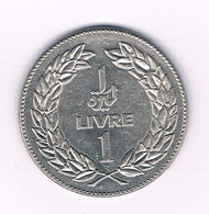 1 LIVRE 1981 LIBANON /1534/ - Libanon