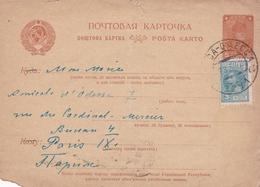RUSSIE - UKRAINE - 1923-1991 - Carte Postale - Entier Postal 1932 De Odessa Pour Paris - 5kon + 3kon Complement - 1923-1991 URSS
