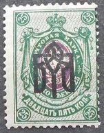 Ukraine 1918 25 Kop Odesa Type 3, Perf, INVERTED, Aaa, Bul#1128a, UNUSED, CV=$15 - Ukraine