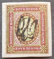 Ukraine 1918 3 5 Rub Odesa Type 9, Imperf, Reg, Aaa, Bul#1336, UNUSED - Ukraine
