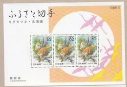 Japon, Furusato, Hokkaido, Kanagawa, Aichi, N° Michel 2100, 2112A, 2126A, Blocs Neufs **, 1992 - 1989-... Emperor Akihito (Heisei Era)