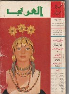 Al Arabi. Kuwaiti Review. No. 25 Of 1960.  Average State. Complete. - People