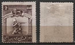 Russia 1920 WWI Persian Post (Gilian Republic, Southern Azerbaijan) 2 шай Perf. 11,5 MH OG. VERY RARE!!! - Unused Stamps
