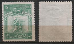 Russia 1920 WWI Persian Post (Gilian Republic, Southern Azerbaijan) 3 шай Perf. 11,5 MNG. VERY RARE!!! - Unused Stamps