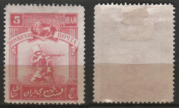 Russia 1920 WWI Persian Post (Gilian Republic, Southern Azerbaijan) 5 шай Perf. 11,5 MH OG. VERY RARE!!! - Unused Stamps
