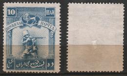 Russia 1920 WWI Persian Post (Gilian Republic, Southern Azerbaijan) 10 шай Perf. 11,5 MNG. VERY RARE!!! - Unused Stamps