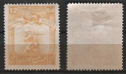 Russia 1920 WWI Persian Post (Gilian Republic, Southern Azerbaijan) 12 шай Perf. 11,5 MN OG. VERY RARE!!! - Unused Stamps