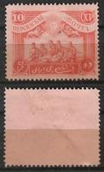 Russia 1920 WWI Persian Post (Gilian Republic, Southern Azerbaijan) 10 XP Perf. 11,5 MNG. VERY RARE!!! - Unused Stamps