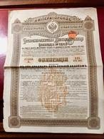 Gt Impérial De Russie  4%  Des CHEMINS De FER  2° Série ---- Obligation  De  125  Roubles  OR - Russie