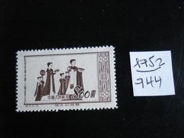 Chine - Année 1952 - Offrande - Y.T. 944 - Oblitérés - Used - Gebruikt