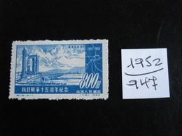 Chine - Année 1952 - Pont Marco Polo à Lu Ku Tchao - Y.T. 947 - Oblitérés - Used - Gebruikt