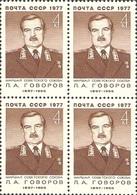 USSR Russia 1977 Block Marshals 80th Birth Anniv L.A. Govorov Art People Politician Militaria Military War Stamps MNH - Celebrations
