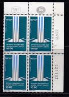 ISRAEL, 1979, Cylinder Corner Blocks Stamps, (No Tab), Jewish Agency, SGnr(s). 762, X1082 - Israel
