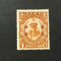 """◆◆◆CHINA 1929  Unification Comm. Issue Over """" For Use In Yunnan """"    1C  NEW   AA7226 - Yunnan 1927-34"""