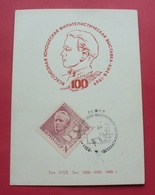 USSR 1969 - Carte Maximum Card - Youth Philatelic Exhibition Kiev --- Soviet Union , URSS UdSSR Sowjetunion --- 06 Mc - Cartes Maximum