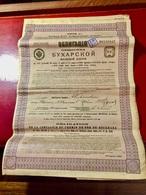 Cie  Du  Chemin  De  Fer  De  BOUKHARA------Obligation De 187,50 Roubles - Russland