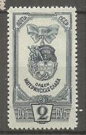 RUSSIE -  Yv N° 975  *  2,r  Médailles  Cote  3  Euro  BE 2 Scans - 1923-1991 URSS