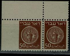 ISRAEL 1948 DOAR IVRI 50 Mil PAIR ERROR!! IMPERFORATED AT LEFT MARGIN BALE-FCV/50-700$ MNH VF!! - Non Dentelés, épreuves & Variétés