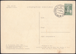 CHESS, POSTCARD With SPECIAL PRINT For CHESS CHAMPIONSHIP Of The USSR In MOSCOW'1951 - Altri