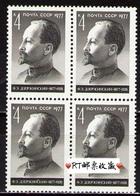 USSR Russia 1977 Block 100th Anniversary Birth Of F.E. Dzerzhinskyr Famous People Politician Celebration Stamps MNH - Celebrations