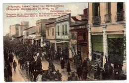 SALONIQUE - Thessalonique - Souvenir De La Réoccupation De Salonique Par Les Hellènes - Artillerie Hellénique - 1912 - Greece