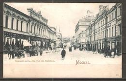 Carte P ( Moscou / Rue Et Pont Des Maréchaux ) - Russie
