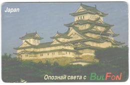 BULGARIA -  BULFON - JAPAN, 10000EX - Bulgaria