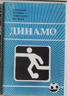 "UKRAINE. TEAM ""DINAMO"" KIEV  History - Big Lot - 12 PCs  - USSR POSTCARD 1986 Soccer Football - Calcio"