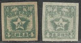 West Fukien Red Post 1930 Yang REP6 - Sonstige