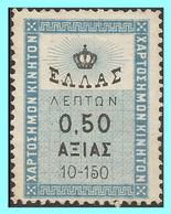 REVENUE- GREECE- GRECE - HELLAS 1875: 0.50L ( Greece Proportional Fees)  From Set Used - Fiscale Zegels