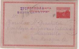 "SERBIE : GUERRE . CP REPONSE . DE "" BRAGANIDICE "" . CENSUREE . POUR MARSEILLE . 1916 . - Serbie"