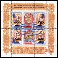 """2019Tajikistan 846-849KLOverprint """"World Chess Champions G. Kasparov, V. Kramnik, V. Anand, M. Karlsen"""" - Chess"""